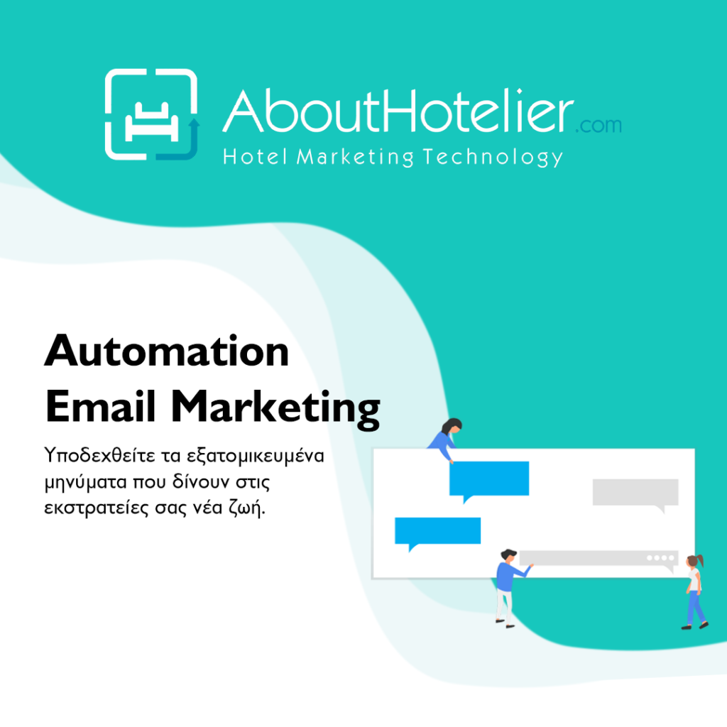 Email marketing για ξενοδοχεία | | by AboutHotelier.com