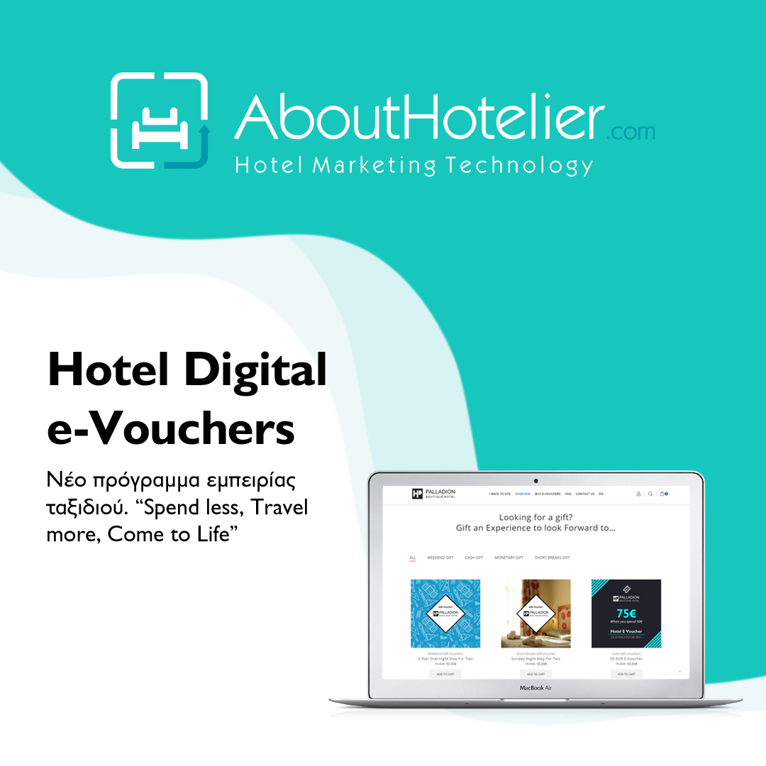 Digital e-Voucher Shop Τιμή | by Abouthotelier.com | Άμεσα Κέρδη