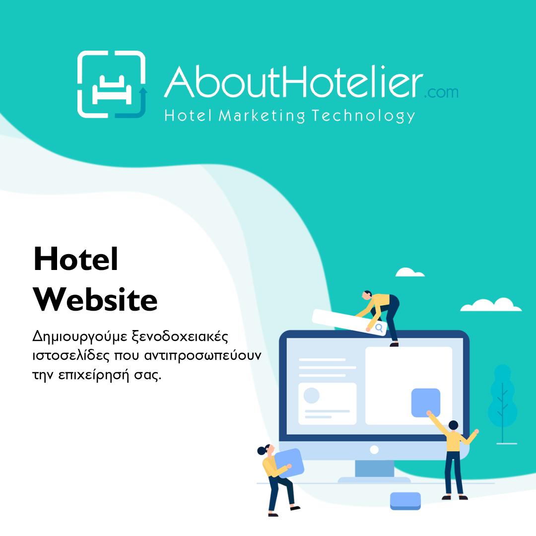 ιστοσελίδα για ξενοδοχεία